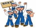 武汉家电售后维修公司