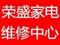 杭州荣盛家电维修服务有限公司