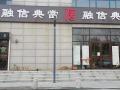 天津市融信典当有限责任公司