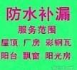 上海瑞华房屋维修防水补漏工程有限公司