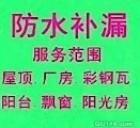 上海瑞華房屋維修防水補漏工程有限公司