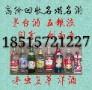 乐山回收五粮液 国窖 茅台酒 青花郎二十年
