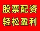 沈阳瑞鑫股票配资