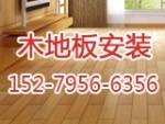 宜春袁州区专业木地板安装与维修