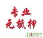 南京小额贷款17302588881
