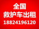 广州救护车出租