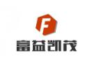 四川富益凯茂工业设备有限公司