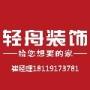 新疆海智轻舟装饰公司12周年庆,惠动全城