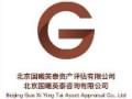 北京國曦英泰資產評估有限公司