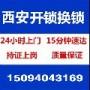 西安北郊凤城五路开锁换锁修锁公司