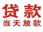 湖南小额贷款专业办理湖南地区小额贷款业务