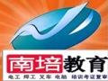 东莞南培教育技术学校