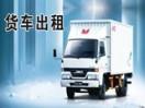 重庆货车出租公司
