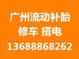广州道路救援