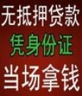 广州金融贷款咨询有限公司