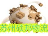 苏州硕邦物流有限公司