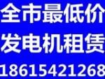 济南宏鑫发电机租赁