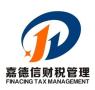 成都嘉德信财税管理咨询有限公司