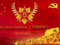 北京暢想和達文化傳媒有限公司