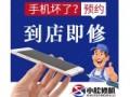三门峡灵宝红米Pro换按键大概多少钱
