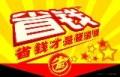 上海二手房装修 2手房装修公司