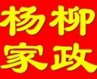 武汉杨柳家政服务部
