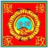 天津市河东区聚缘家政服务部