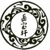 西安岳宝轩艺术品交易中心