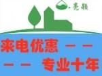 深圳市亮颖保洁服务有限公司
