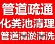 青岛畅通快洁市政管道工程有限公司