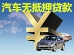 北京阜康乾都投资咨询有限公司(专业汽车抵押贷款  草桥)
