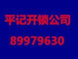 平记开锁公司 电话:89979630