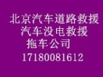 北京汽车道路救援 汽车没电救援 拖车公司(24小时电话)