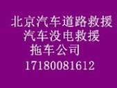 北京汽车道路救援 汽车没电救援 拖车公司