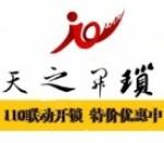 北京朝阳修锁服务中心