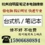 杭州凤起东路电脑维修庆春东路电脑上门维修专业服务