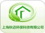 上海秋迈环保科技有限公司(销毁公司)