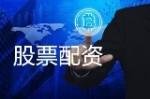 广州股票配资