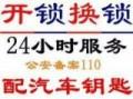 郑州二七徐氏开锁