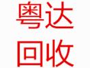 广州粤达再生资源回收有限公司