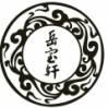 西安古钱交易拍卖