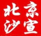 北京沙宣美容美发化妆美甲半永久培训学校