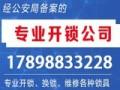上海孝诚开锁公司