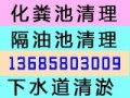 古林镇高压清洗管道吸污抽粪清理化粪池13685803009