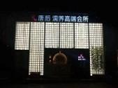 北京爱身健身服务会所