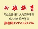 南京西班教育