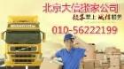 北京大信搬家公司