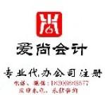 宁波公司注册