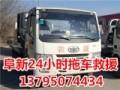 阜新道路救援 阜新汽车维修 汽车拖车 24小时服务