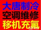 天津市塘沽区大唐制冷维修有限公司